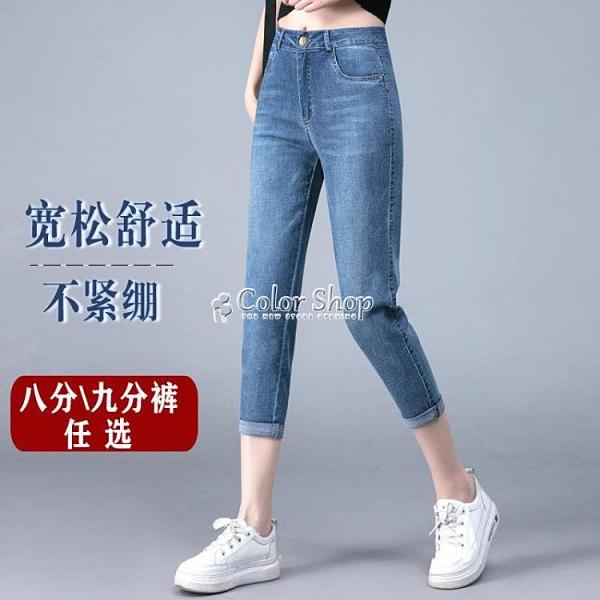 寬管褲 八分牛仔老爹褲女高腰哈倫休閒寬鬆彈力顯瘦九分韓版2021夏季薄款 快速出貨