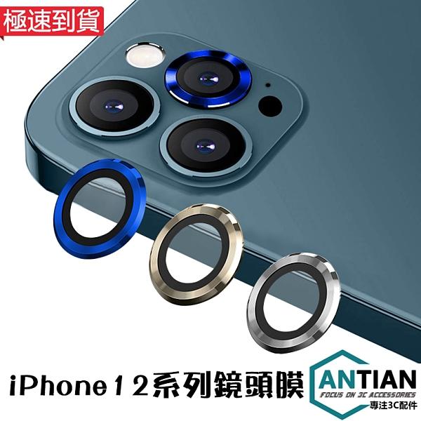 鏡頭貼 鏡頭圈 iPhone 12 11 Pro Max 12mini 鏡頭保護貼 滿版 防刮花 鏡頭金屬保護圈 後攝像頭保護圈