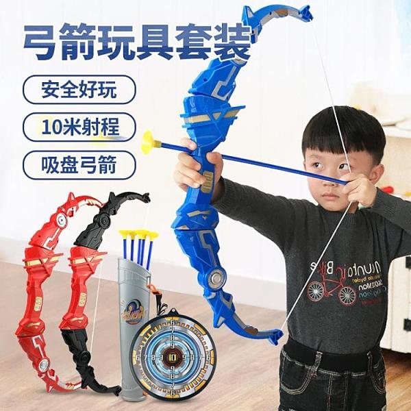 折疊弓箭玩具男孩3射箭套裝兒童射擊競技女孩生日禮物益智玩具6歲