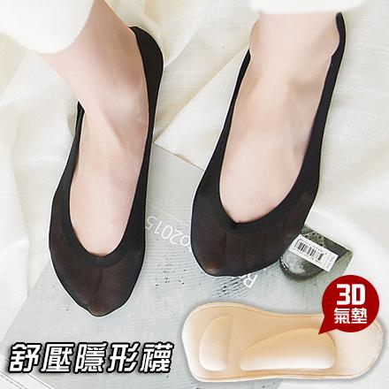[現貨] 日本熱銷爆紅 冰絲透氣防滑3D氣墊紓壓隱形襪 保護足供減壓足部 穿高跟鞋必備【QZZZ6202】