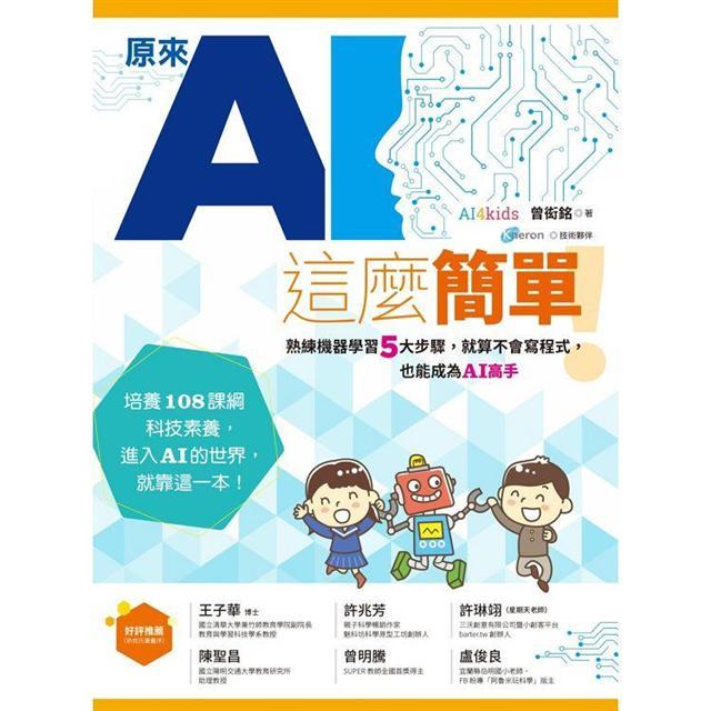 原來AI這麼簡單!:熟練機器學習5大步驟,就算不會寫程式,也能成為AI高手