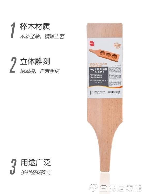 模具 尚巧廚-展藝櫸木月餅模具家用南瓜餅模型綠豆糕點心烘焙制作工具