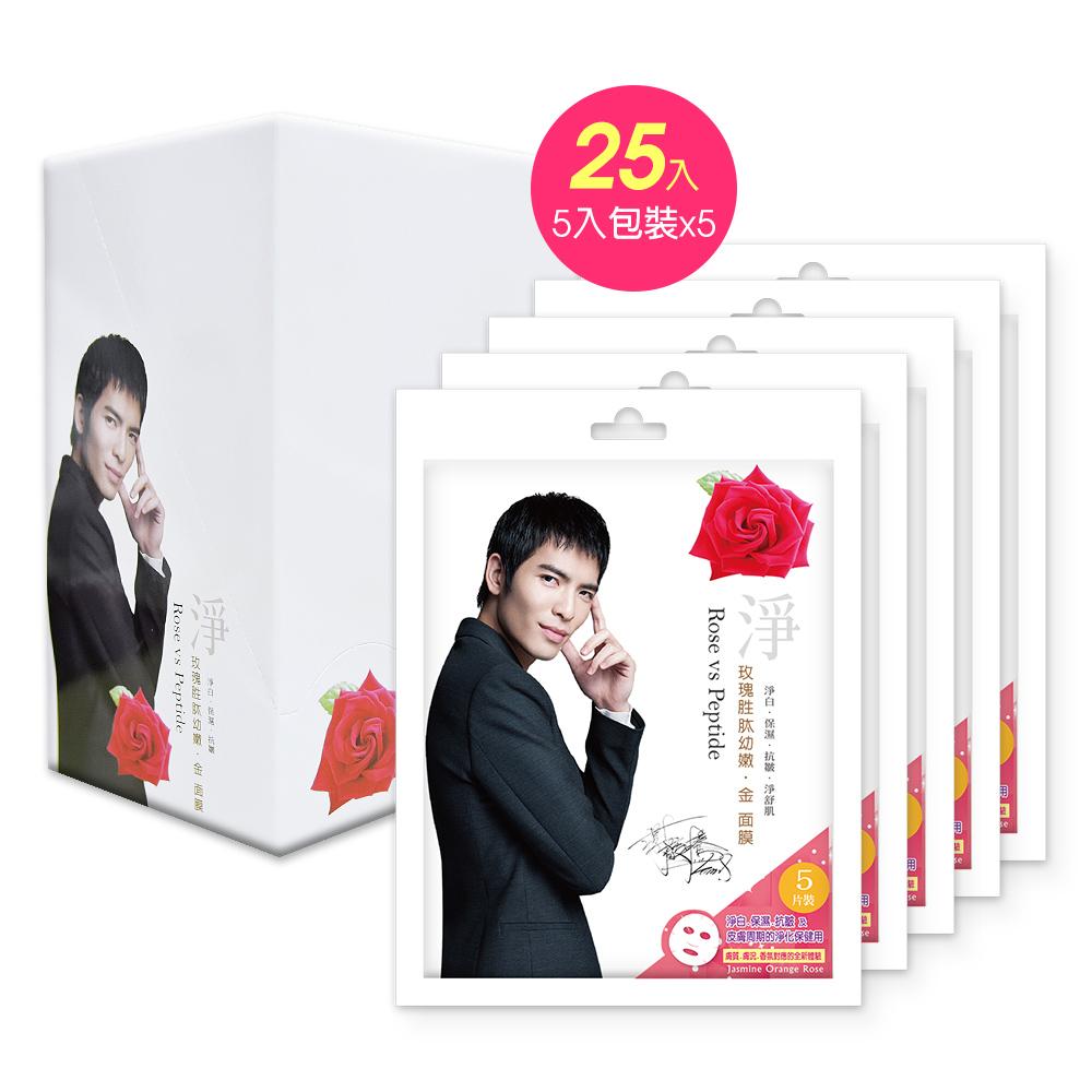 玫瑰胜肽幼嫩‧金 面膜(淨)25片
