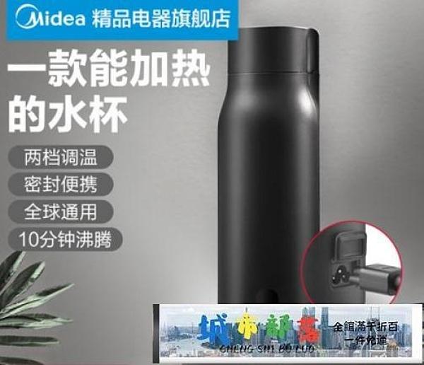 電熱杯 美的電加熱水杯小型便攜式旅行保溫燒水壺迷你煮茶養生神器電燉杯 城市部落 免運