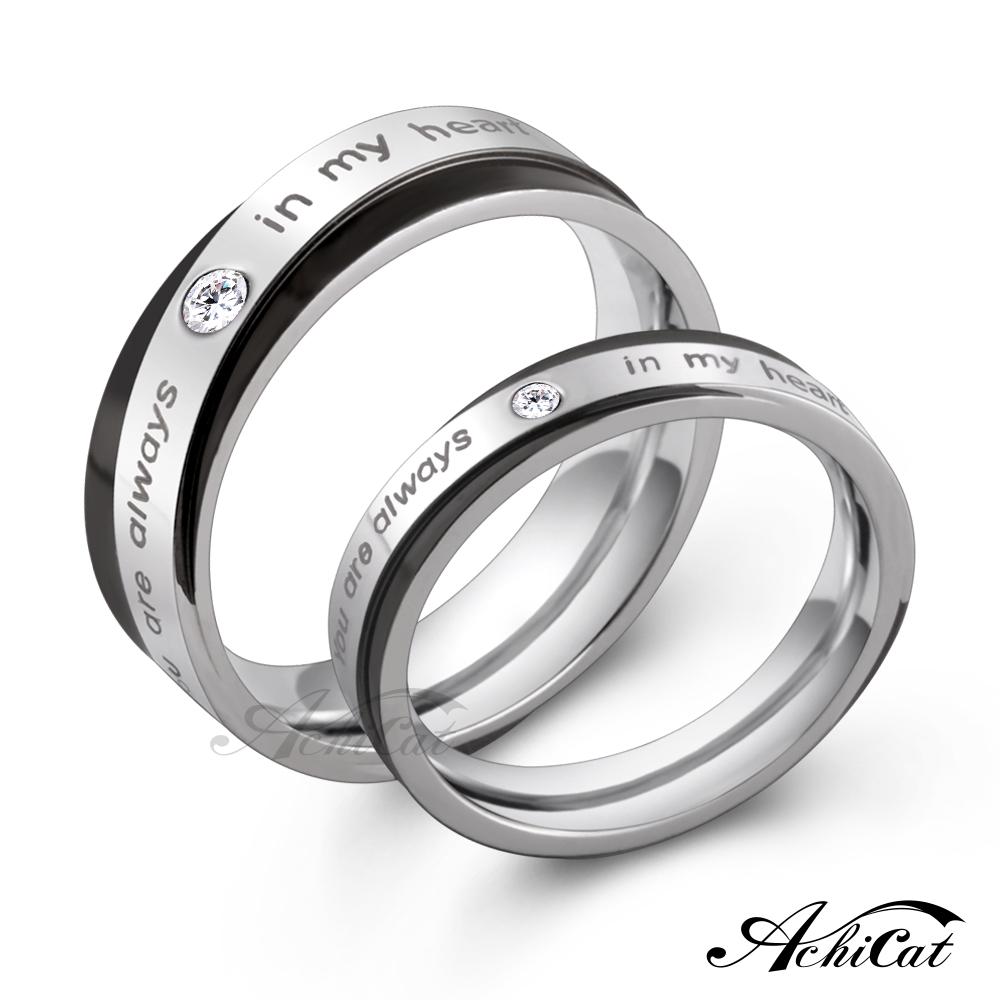 AchiCat 情侶戒指 白鋼戒指 永在我心 對戒 送刻字 單個價格 A8052