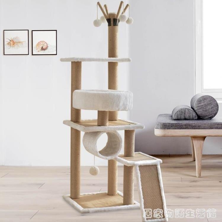 四季藤席貓爬密度玩具貓爬架 貓窩 貓架 貓抓板抓柱跳台貓咪玩具