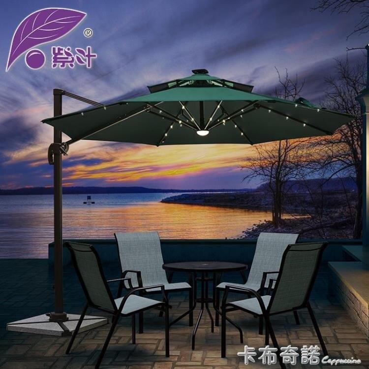 紫葉戶外遮陽傘別墅羅馬傘戶外傘大太陽傘庭院傘室外露台擺攤傘