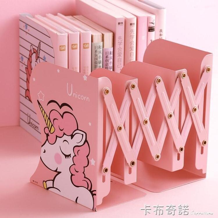 粉色獨角獸少女心可伸縮式小書立書架學生桌面摺疊書本夾收納整理