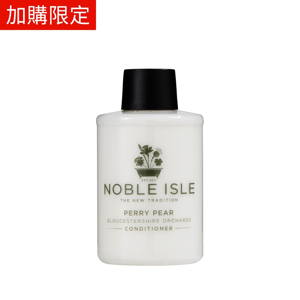 [加購] NOBLE ISLE 香梨潤髮乳 75mL