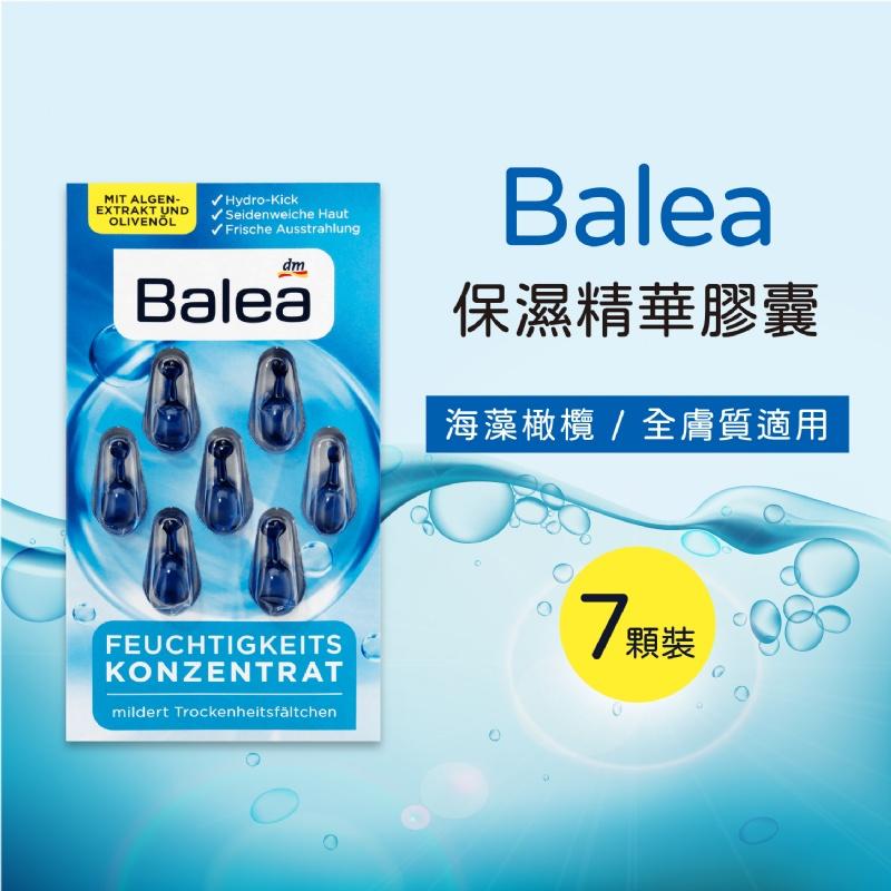 德國Balea 時空膠囊-海藻橄欖保濕精華膠囊(藍)7顆裝