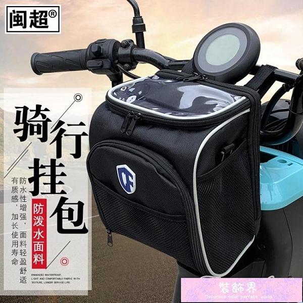 車前包 摺疊自行車車頭包代駕電動車充電器包掛包U1/US車前車把包龍頭包 裝飾界 免運