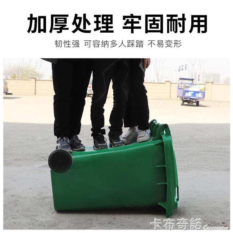 垃圾桶大号商用户外带盖环卫分类容量120l 箱家用特大号240升大型
