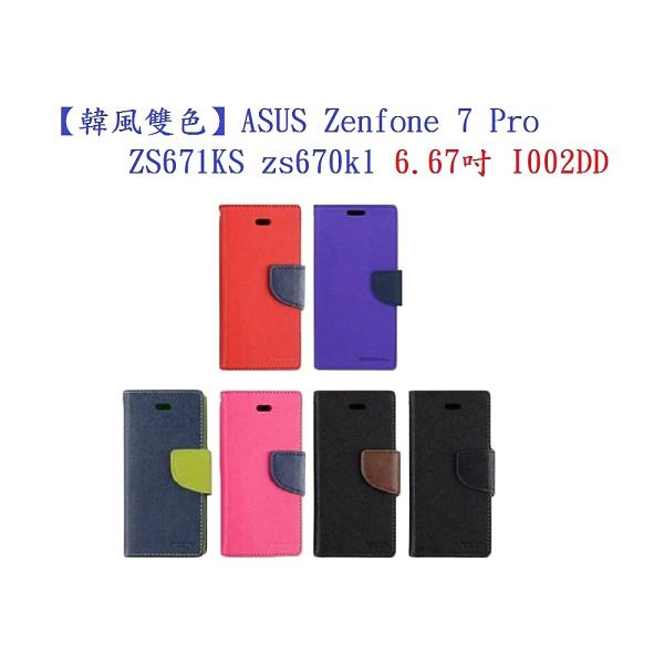 【韓風雙色】ASUS Zenfone 7 Pro ZS671KS zs670kl 6.67吋 I002DD 翻頁式側掀