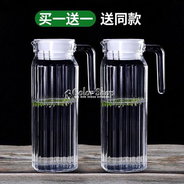 冷水壺玻璃涼水壺加厚透明家用涼白開水壺大容量飲料果汁壺扎啤壺 快速出貨