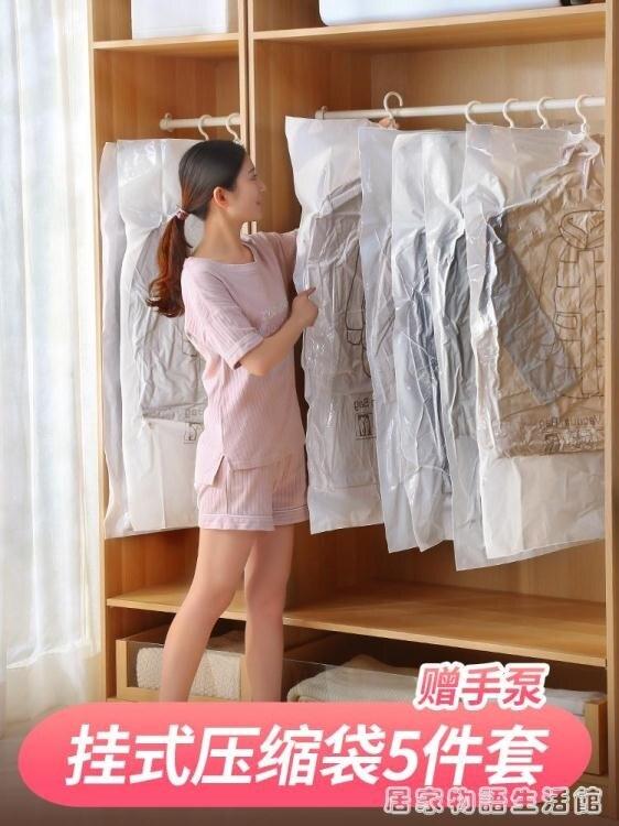 懸掛式真空壓縮袋吊掛式大衣可掛鉤式衣服收納袋衣物羽絨服真空袋