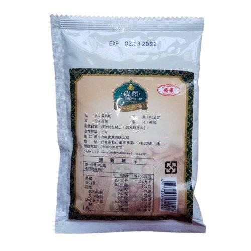 葵果 孜然烤肉粉 80g/包 效期至2022.03.02
