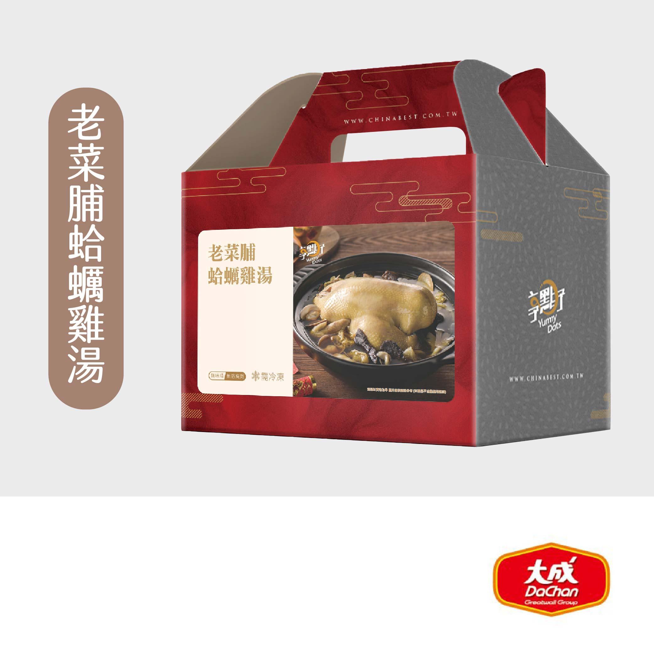 【大成x享點子】 老菜脯蛤蠣雞湯禮盒(2600g/盒) 免熬煮加熱即食