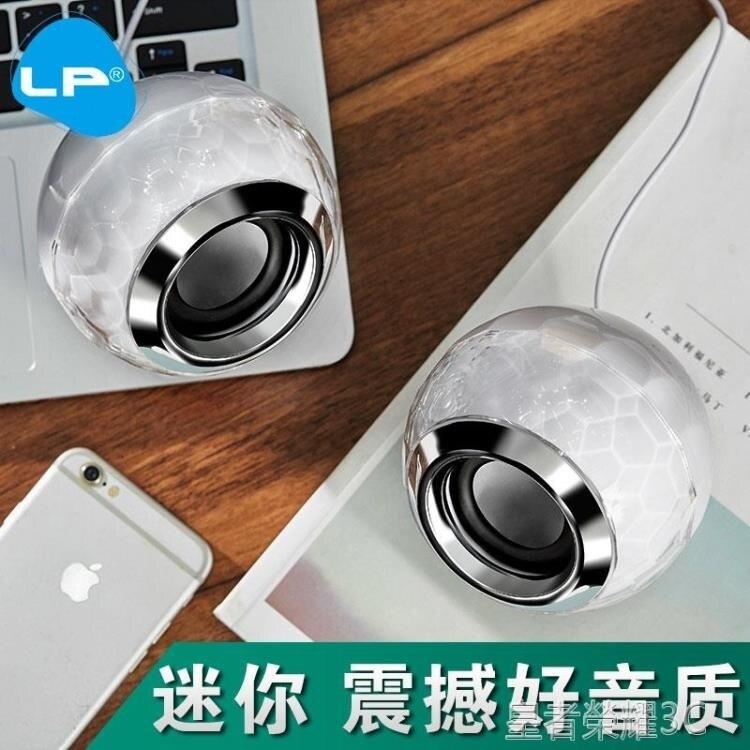 電腦喇叭 台式電腦音響筆電小音箱手機家用直插重低音炮影響多媒體有源USB有線 2021新款
