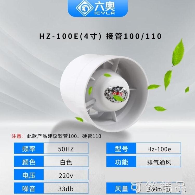 管道風機4寸抽煙機廚房引排風扇強力靜音牆式衛生間排氣換氣扇6寸