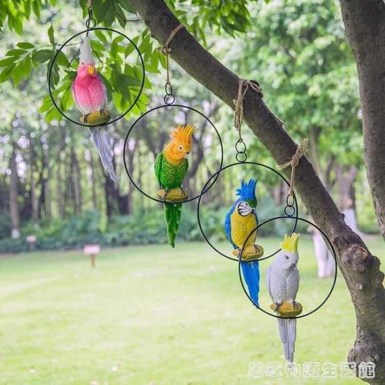 仿真樹脂虎皮金剛鸚鵡鳥類動物雕塑擺件庭院花園林樹上裝飾品掛件 【全館滿499免運】