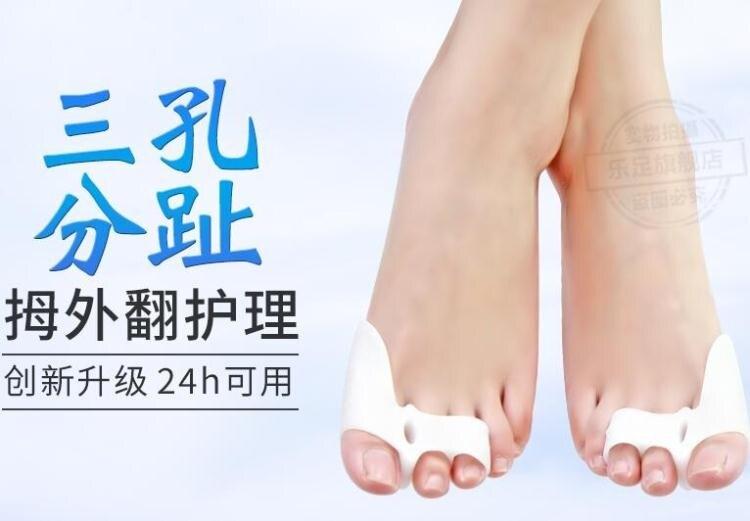 分趾器 正品拇指外翻矯正器 拇外翻腳趾外翻大腳骨矯正帶分趾器日用 2021新款