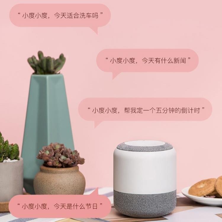 現貨快出 小度1S小度智慧音箱壹AI人工語音百藍芽機器人小度在家1C大金剛Pro小杜走心小賣場