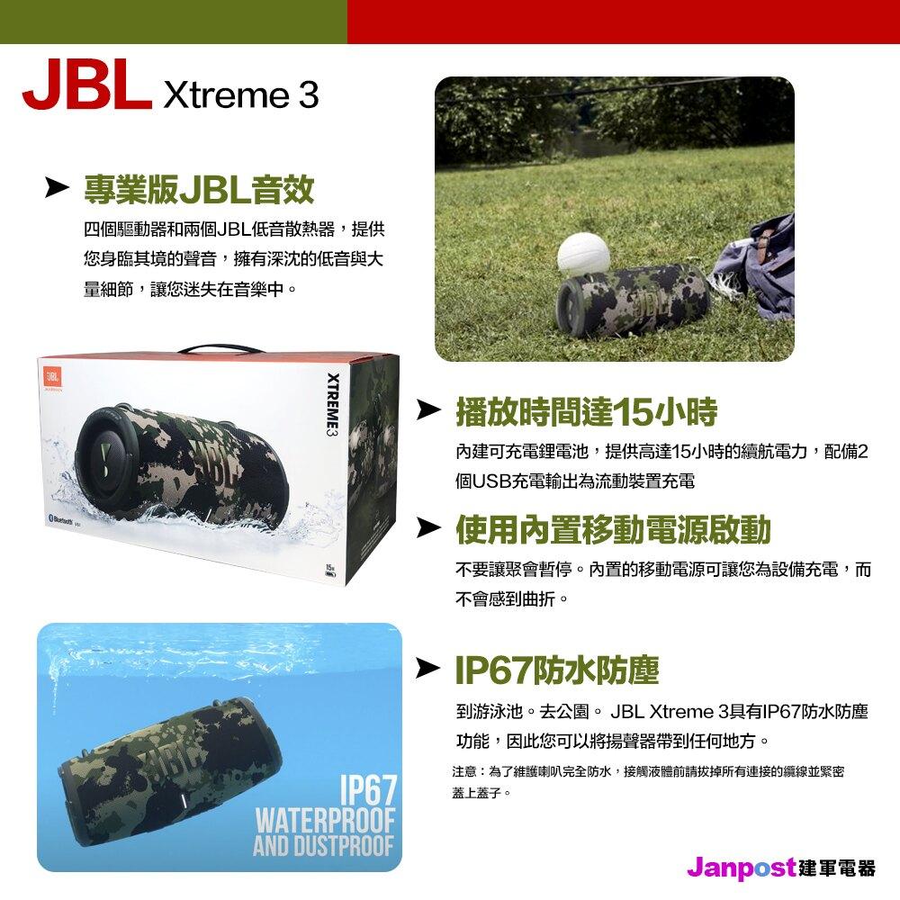 領券再折300 [95折] 保固一年 送口罩支架10入 建軍電器 JBL XTREME 3 Xtreme3 可攜帶 防水 藍牙喇叭 原廠正品