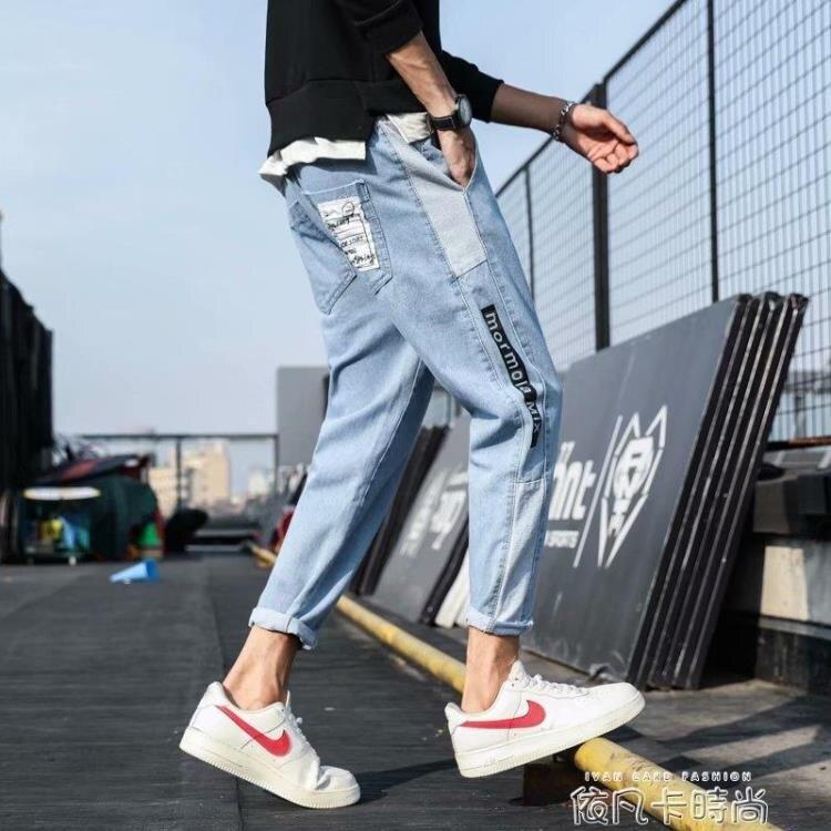 夏季淺色牛仔褲男修身小腳九分褲男韓版潮流青少年9分哈倫褲