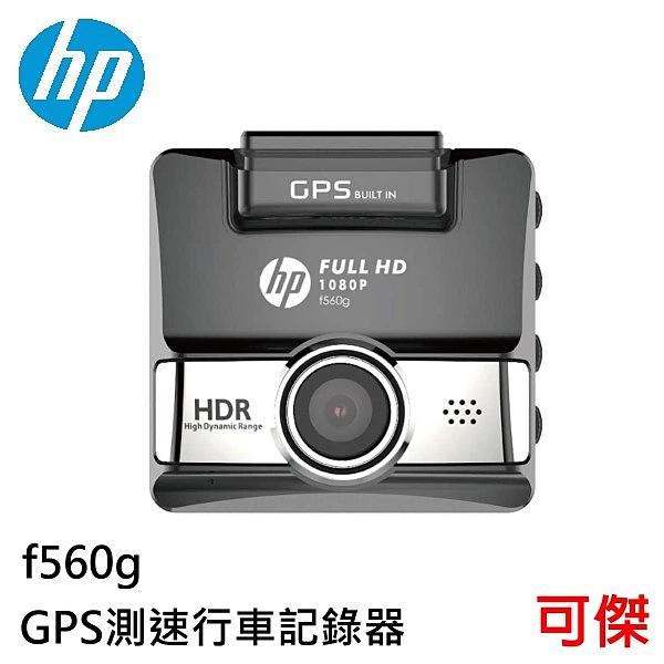 HP惠普 f560g GPS測速行車記錄器 HDR動態範圍攝影 GPS測速 行車記錄器 超廣角 F1.8大光圈 限宅配