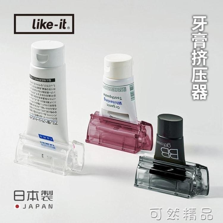 進口擠牙膏器手動護膚品擠壓器洗面奶牙膏擠壓夾