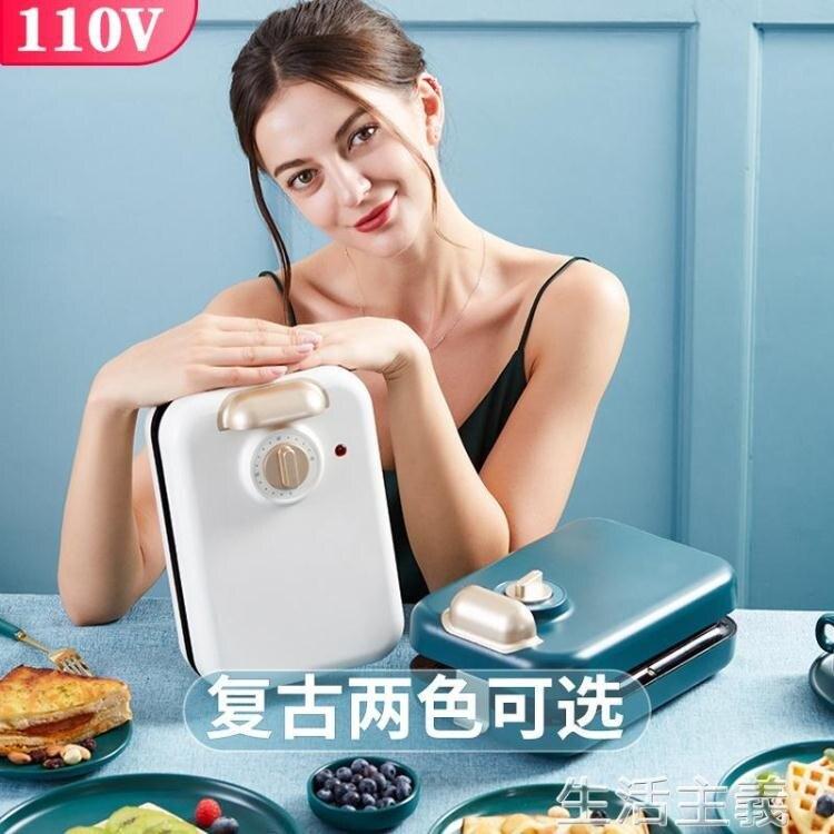 麵包機 110V可定時三明治機早餐機家用小家電廚房電器輕食面包機美國日本1 艾琴海小屋