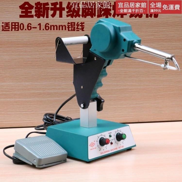 【八折】電焊台 HCT-80焊錫機 腳踏焊槍自動出錫送錫恒溫電烙鐵焊錫機器人936焊臺 MKS