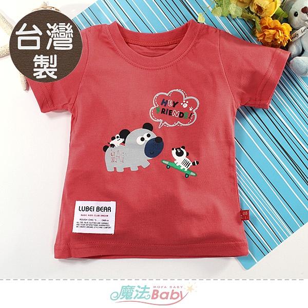 1~3歲幼兒上衣 台灣製春夏款幼童純棉短袖T恤 魔法Baby