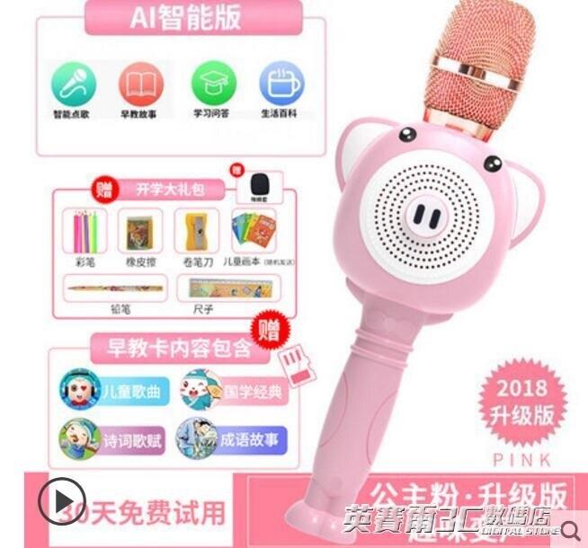 現貨快出 手機麥克風無線藍芽家用自帶音響一體電腦通用女孩玩具小話筒ATF  走心小賣場