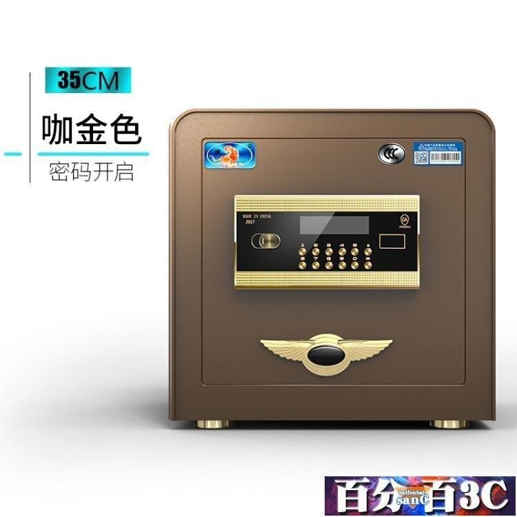 【八折】保險櫃 家用小型床頭櫃隱形入牆全鋼新款指紋密碼保險箱