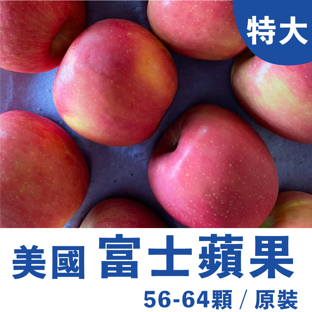 水果狼- 美國富士蘋果2xl 56-64顆/原裝 20kg 免運