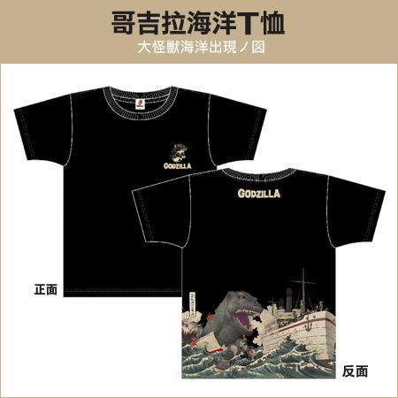 【熱銷到貨】現貨 日本空運 哥吉拉 大怪獸海洋出現ノ図 浮世繪 GODZILLA 黑色 厚磅短T 短袖T恤 熱賣中!