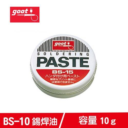 日本goot 錫焊油BS-10