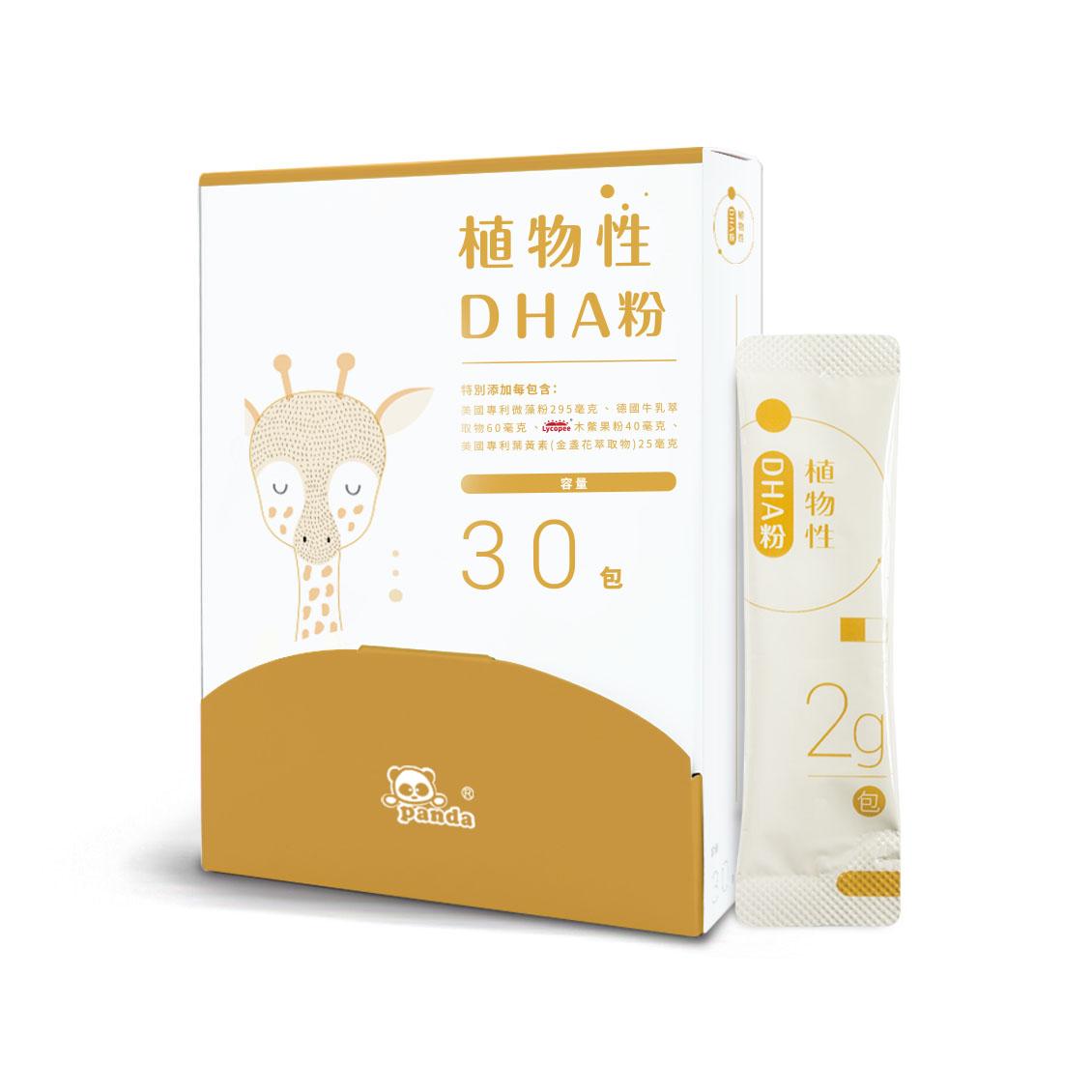 植物性DHA粉 鑫耀生技Panda 隨手包 (30入)  MFGM 乳脂球膜