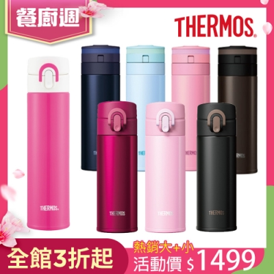 THERMOS膳魔師 超輕量彈蓋 不鏽鋼真空保溫瓶0.4L(JNI-401-LPK)