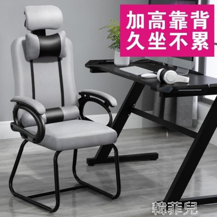 電競椅 辦公椅舒適電腦椅家用學生會議椅弓形網椅麻將宿舍簡約靠背座椅子 MKS