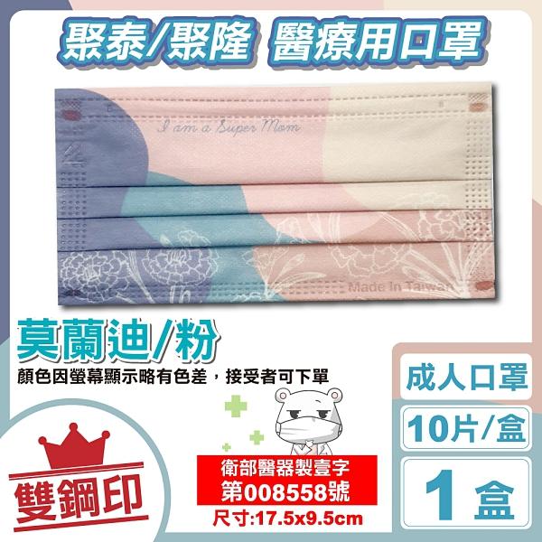 聚泰 聚隆 雙鋼印 成人醫療口罩 (莫蘭迪/粉) 10入/盒 (台灣製造 CNS14774) 專品藥局【2018185】