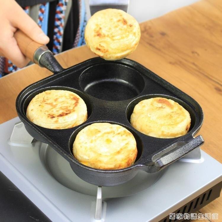 鑄鐵煎蛋鍋四孔蛋餃鍋蛋堡鍋煎蛋器雞蛋漢堡模具不黏早餐鍋平底鍋