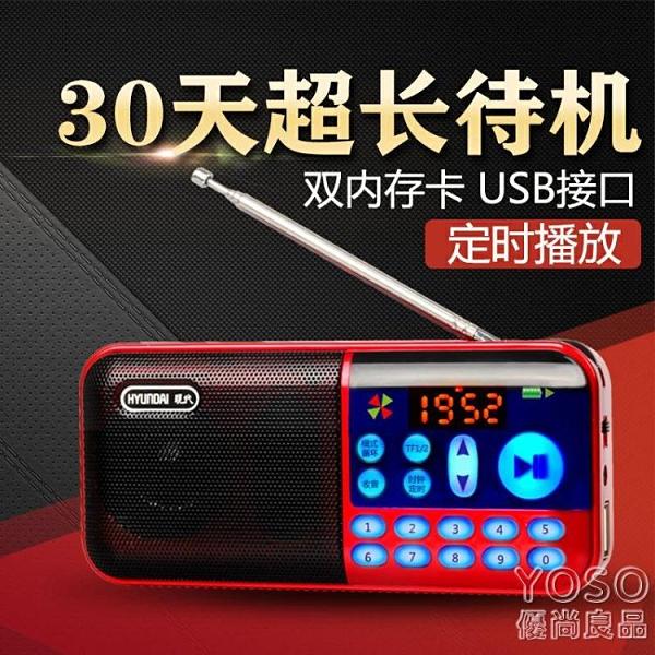 收音機 老年人調頻收音機大音量小型便攜式多功能智能播放器插卡機隨身聽 618大促銷