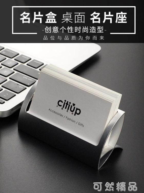 名片盒桌面個性創意名片架子擺臺名片座展會名片展示架卡片