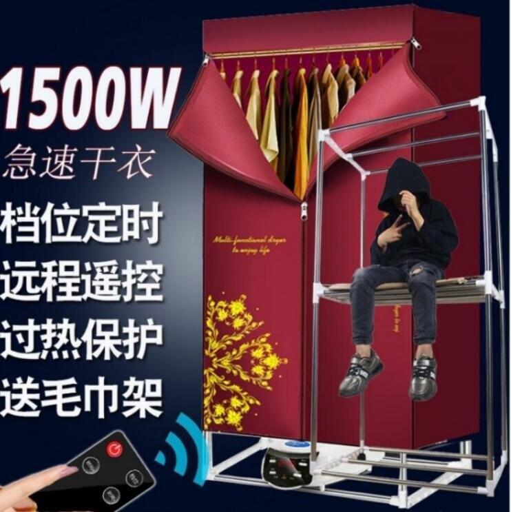 現貨110V 乾衣機烘乾機家用可折疊 烘衣機三檔帶遙控過熱保護遠程遙控MBS