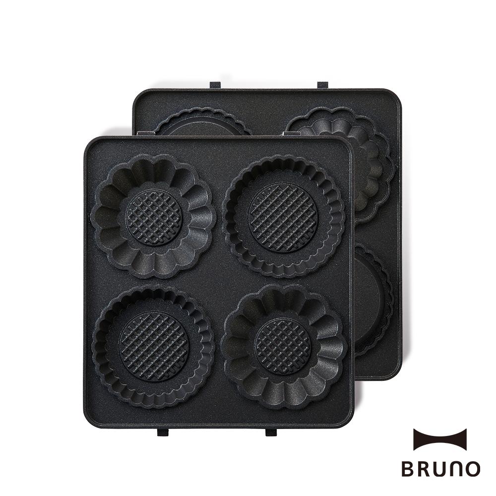 【日本BRUNO】熱壓三明治鬆餅機專用塔皮烤盤