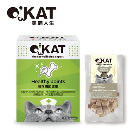 *O′KAT美喵人生-貓咪關節健康110顆 +冷凍乾燥零食10g