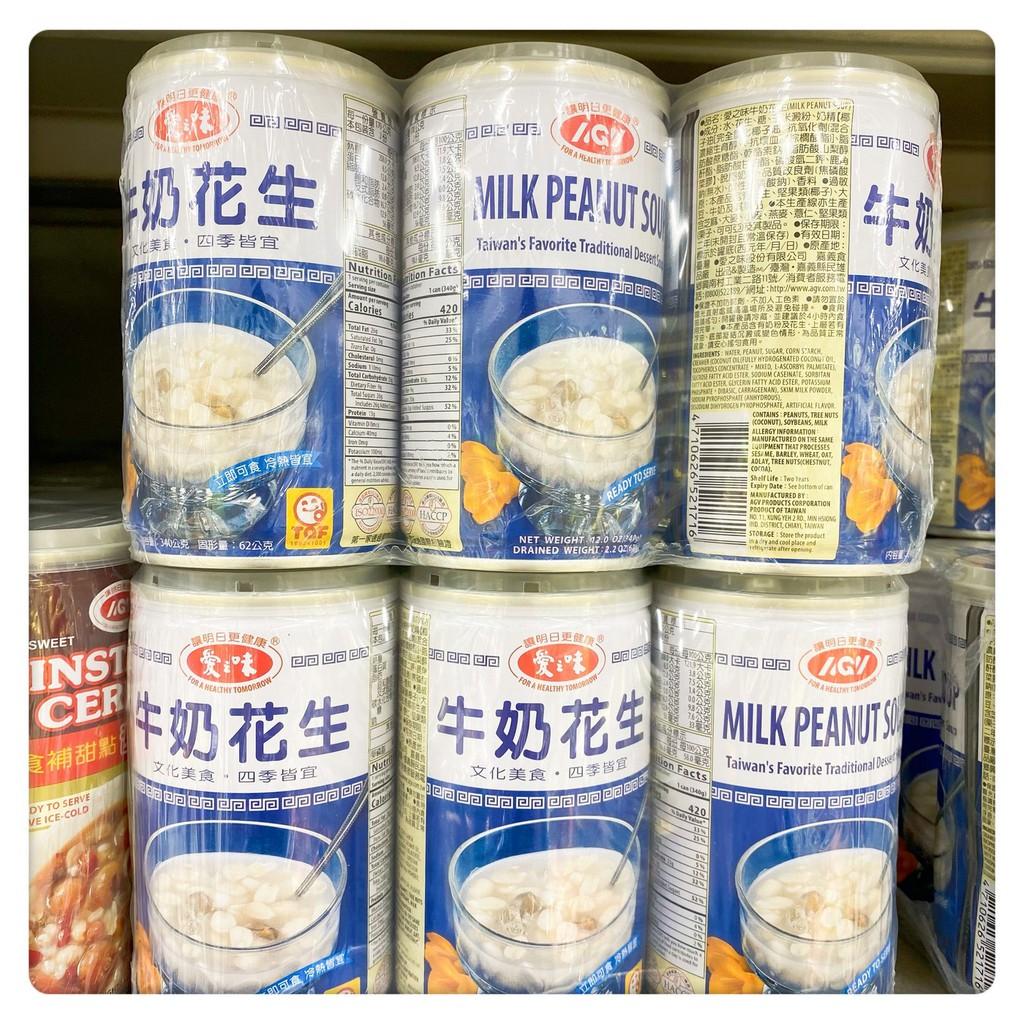 【宅配免運中】愛之味 牛奶花生340g 24入 牛奶 花生 飲料 甜湯 點心 開罐即食 現貨 優惠組合