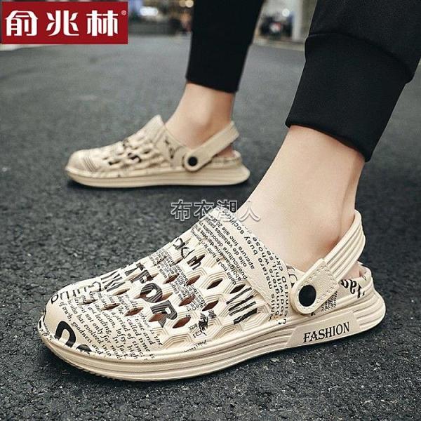 洞洞鞋 俞兆林洞洞鞋男款2021新款夏季拖鞋防滑涼拖男休閒沙灘鞋兩穿涼鞋 快速出貨